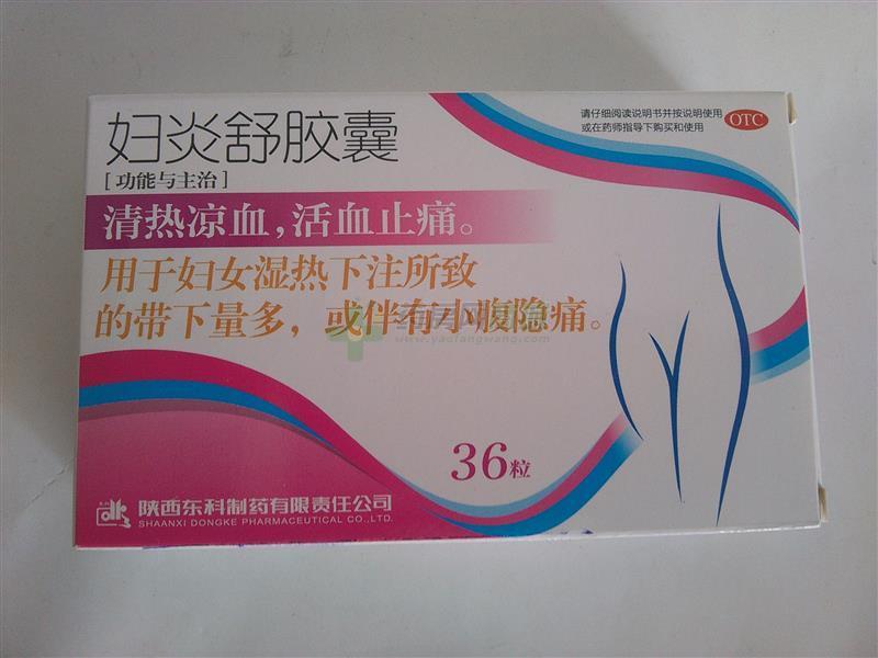 婦炎舒膠囊(陜西東科制藥有限責任公司)-東科制藥