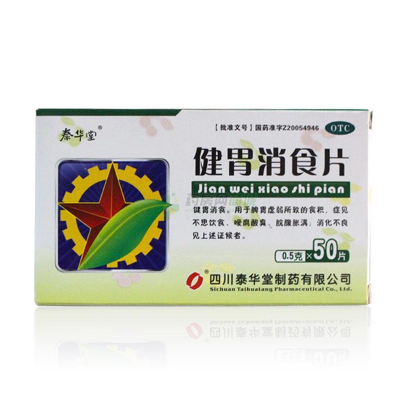 健胃消食片(四川泰华堂制药有限公司)-四川泰华堂