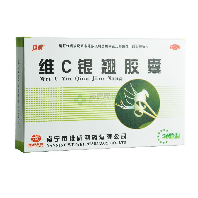 维威 维C银翘胶囊(广西维威制药有限公司)-维威制药