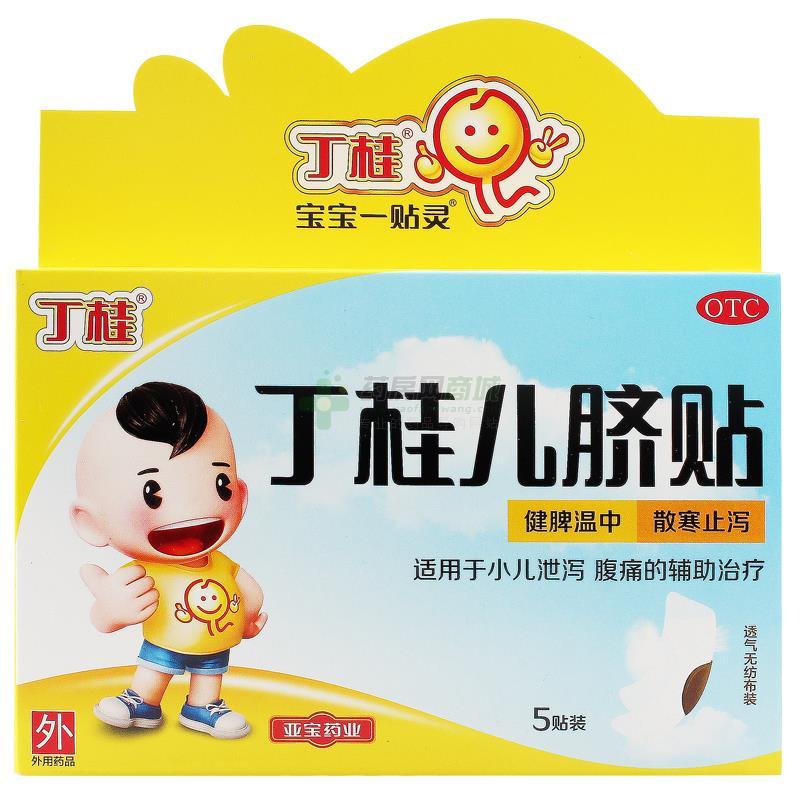 亚宝 丁桂儿脐贴(亚宝药业集团股份有限公司)-亚宝药业