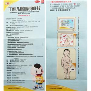 亚宝 丁桂儿脐贴(亚宝药业集团股份有限公司)-亚宝药业说明书背面图1