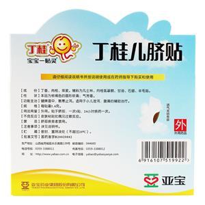 亚宝 丁桂儿脐贴(亚宝药业集团股份有限公司)-亚宝药业包?#23433;?#38754;图2