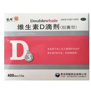 悅而 維生素D滴劑