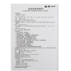 君福安 金百洗劑(大同市利群藥業有限責任公司)-大同利群說明書背面圖1