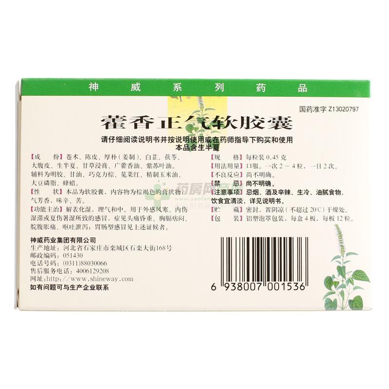 神威 藿香正氣軟膠囊 包裝細節圖1