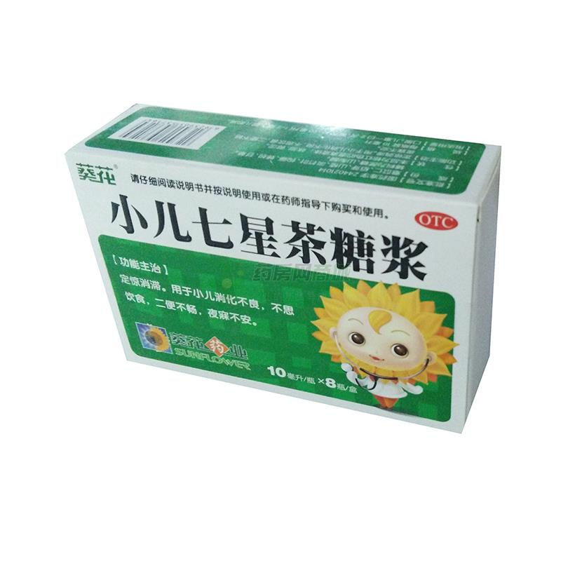 小兒七星茶糖漿(廣東新峰藥業股份有限公司)-廣東新峰