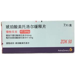 倍他樂克 琥珀酸美托洛爾緩釋片(阿斯利康制藥有限公司)-阿斯利康包裝側面圖2