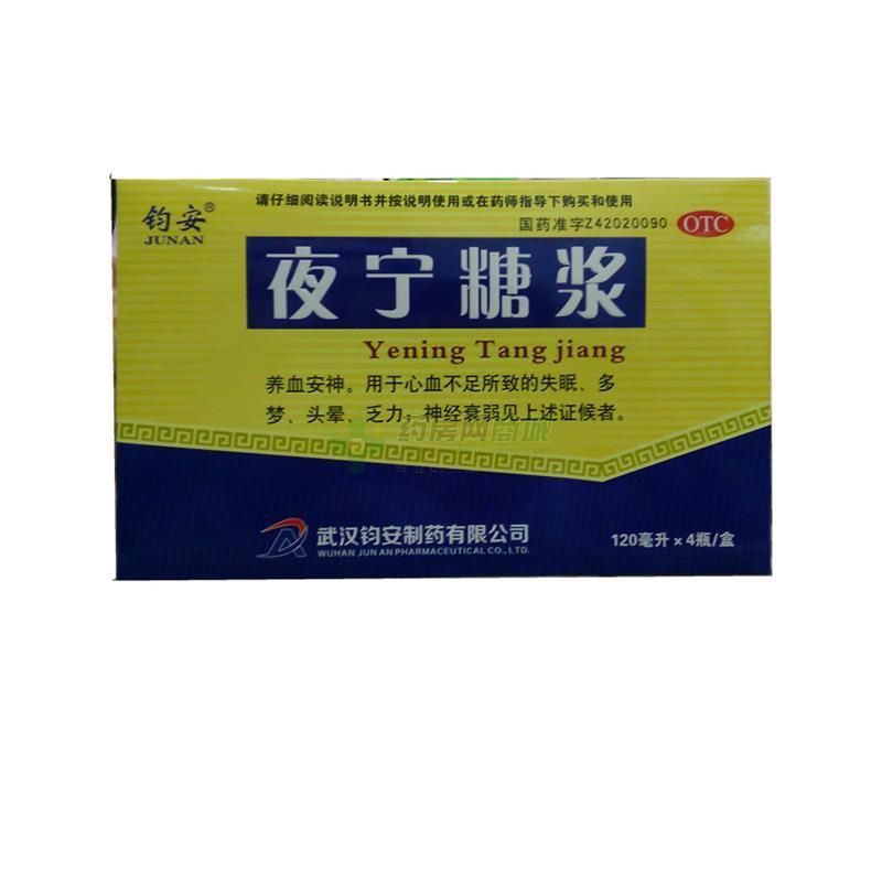 夜宁糖浆(武汉钧安制药有限公司)-钧安制药