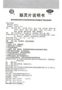 河西 脑灵片(甘肃河西制药有限责任公司)-甘肃河西制药说明书背面图1