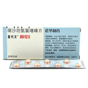 復代文 纈沙坦氫氯噻嗪片
