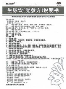 紫琉璃 生脉饮(党参方)(吉林省康福药业有限公司)-吉林康福说明书背面图1