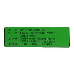 導升明 羥苯磺酸鈣膠囊(KlockePharmaService)包裝細節圖1