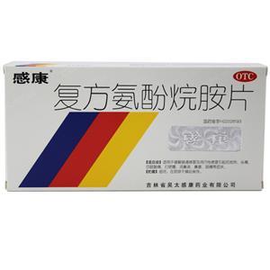 復方氨酚烷胺片價格貴嗎 12片的多少錢一盒?