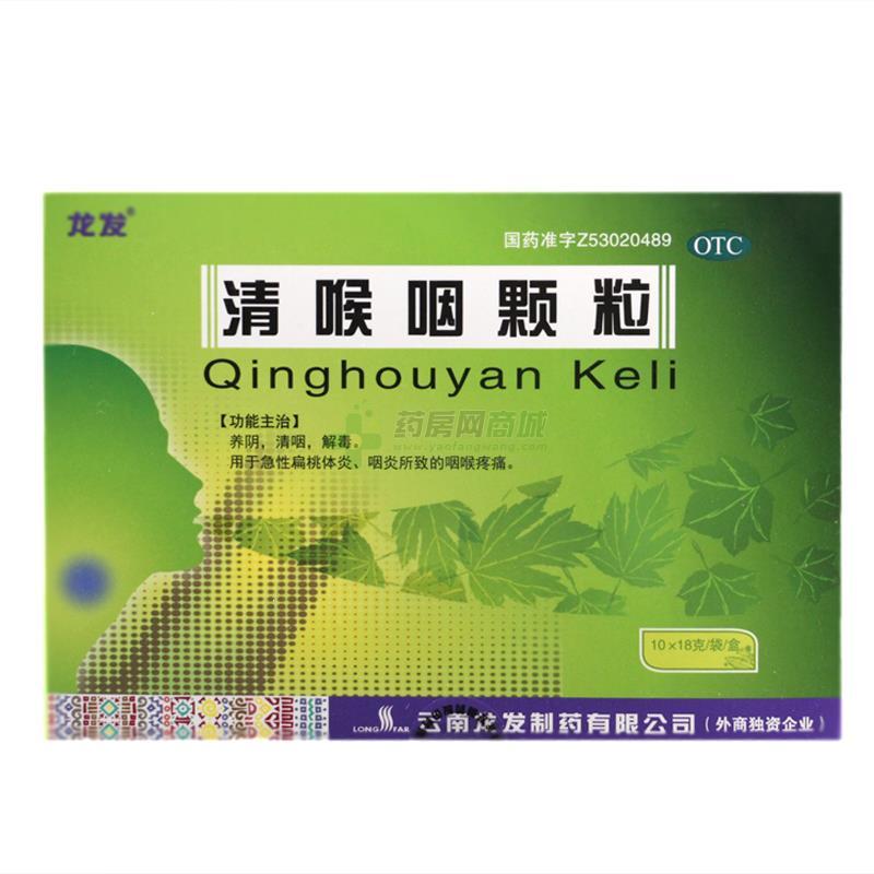 清喉咽颗粒(云南龙发制药股份有限公司)-龙发制药