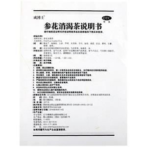 成博士 参花消渴茶(辽宁德善药业股份有限公司)-辽宁德善说明书背面图1