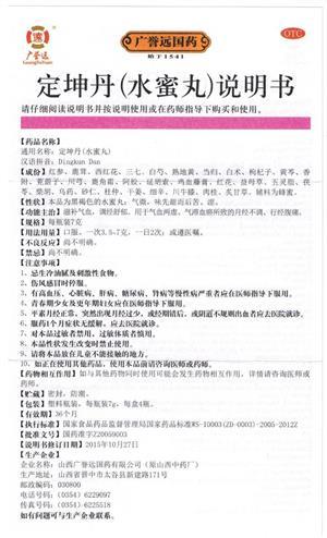 定坤丹(山西廣譽遠國藥有限公司)-山西廣譽遠說明書背面圖1