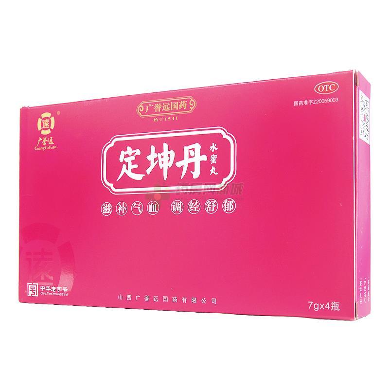定坤丹(山西廣譽遠國藥有限公司)-山西廣譽遠