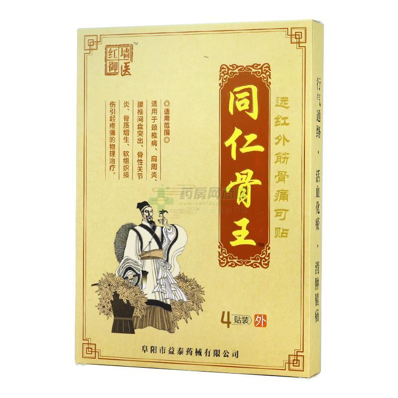 同仁骨王 远红外筋骨痛可贴(阜阳市益泰药械有限公司)