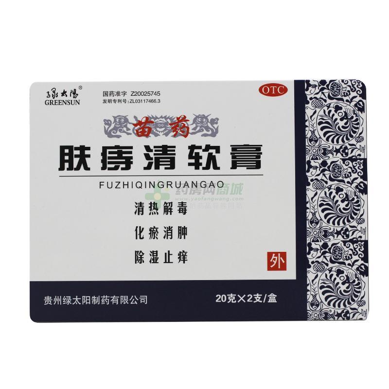 绿太阳 肤痔清软膏(贵州绿太阳制药有限公司)-绿太阳制药