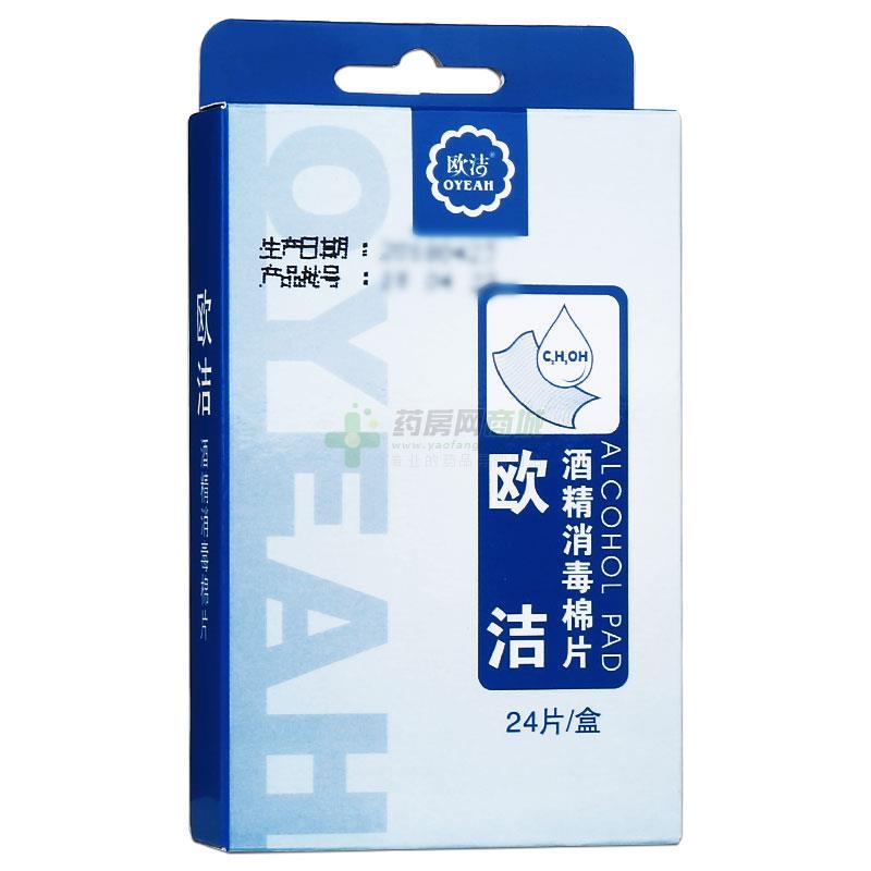 欧洁 酒精消毒棉片(浙江欧洁科技股份有限公司)