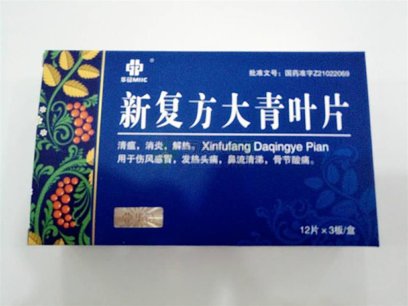 新復方大青葉片(沈陽管城制藥有限責任公司)-沈陽管城