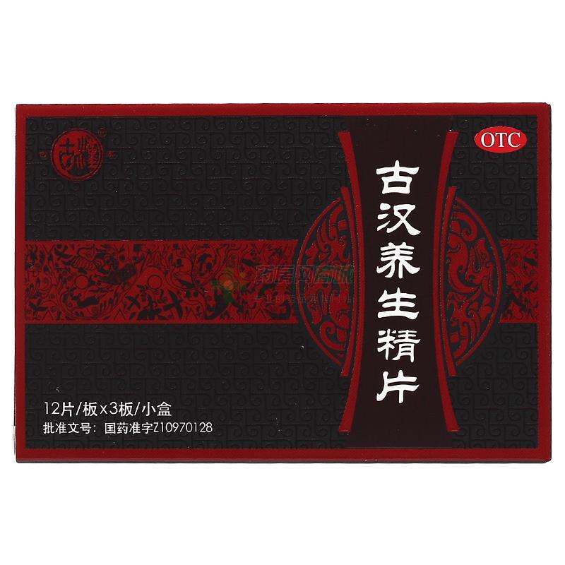 古漢養生精片(啟迪古漢集團衡陽中藥有限公司)-啟迪古漢