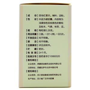 诺迪康胶囊(西藏诺迪康药业股份有限公司)-西藏诺迪康包?#23433;?#38754;图2