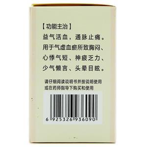 诺迪康胶囊(西藏诺迪康药业股份有限公司)-西藏诺迪康包?#23433;?#38754;图3