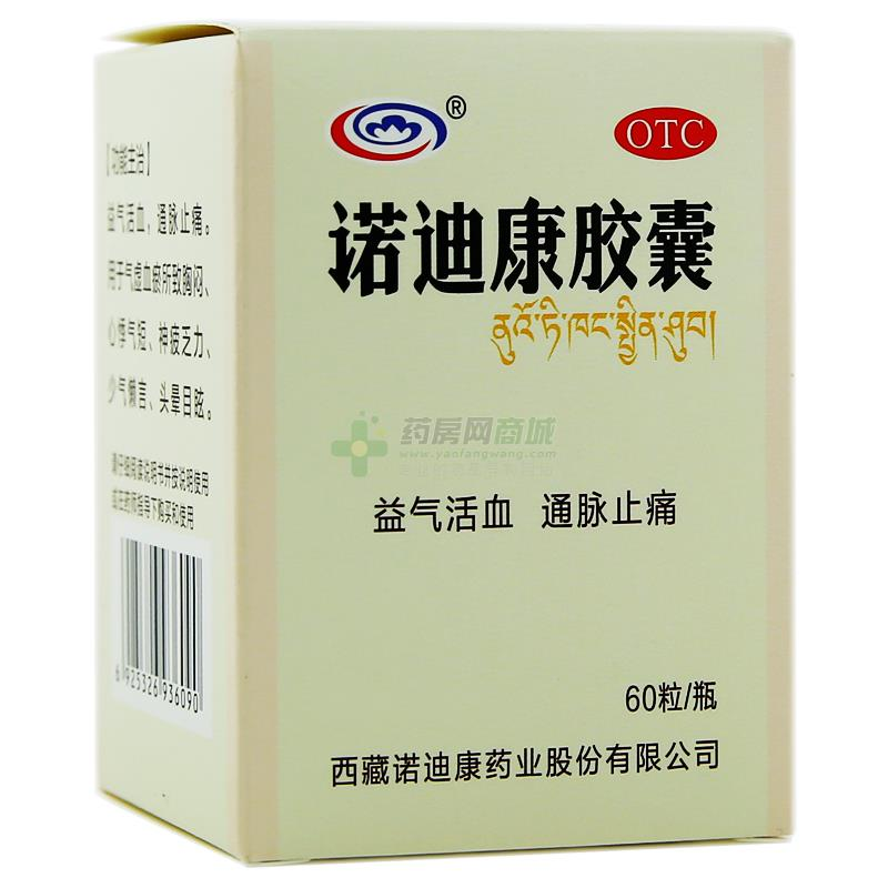 诺迪康胶囊(西藏诺迪康药业股份有限公司)-西藏诺迪康