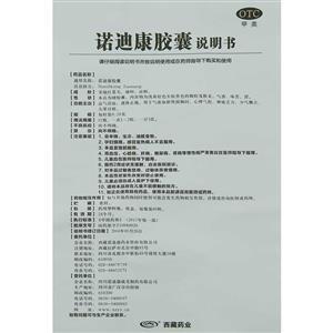诺迪康胶囊(西藏诺迪康药业股份有限公司)-西藏诺迪康说明书背面图1