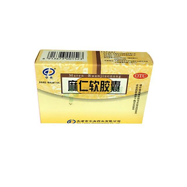 中央 麻仁软胶囊(天津市中央药业有限公司)-天津中央药业