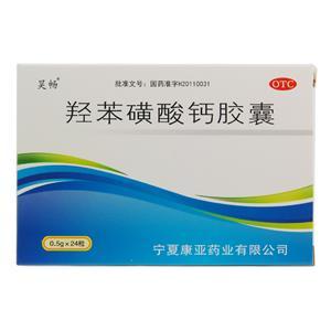 昊畅 羟苯磺酸钙胶囊(宁夏康亚药业有限公司)-宁夏康亚包装侧面图2