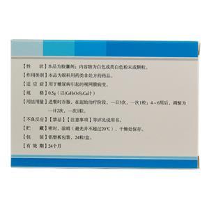 昊畅 羟苯磺酸钙胶囊(宁夏康亚药业有限公司)-宁夏康亚包装侧面图3