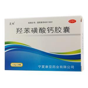 昊畅 羟苯磺酸钙胶囊(宁夏康亚药业有限公司)-宁夏康亚包装侧面图1