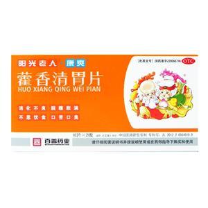 陽光老人 藿香清胃片(河北百善藥業有限公司)-河北百善包裝側面圖1
