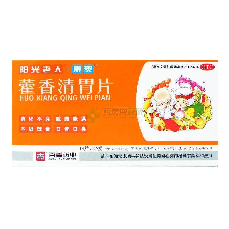 陽光老人 藿香清胃片(河北百善藥業有限公司)-河北百善