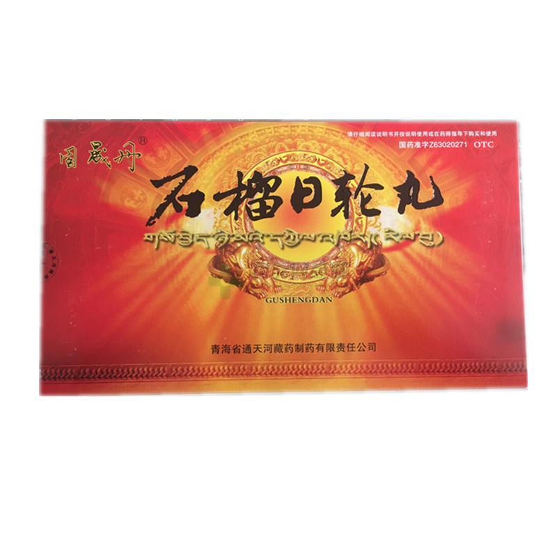 固晟丹 石榴日轮丸(青海省通天河藏药制药有限责任公司)-青海通天河藏药
