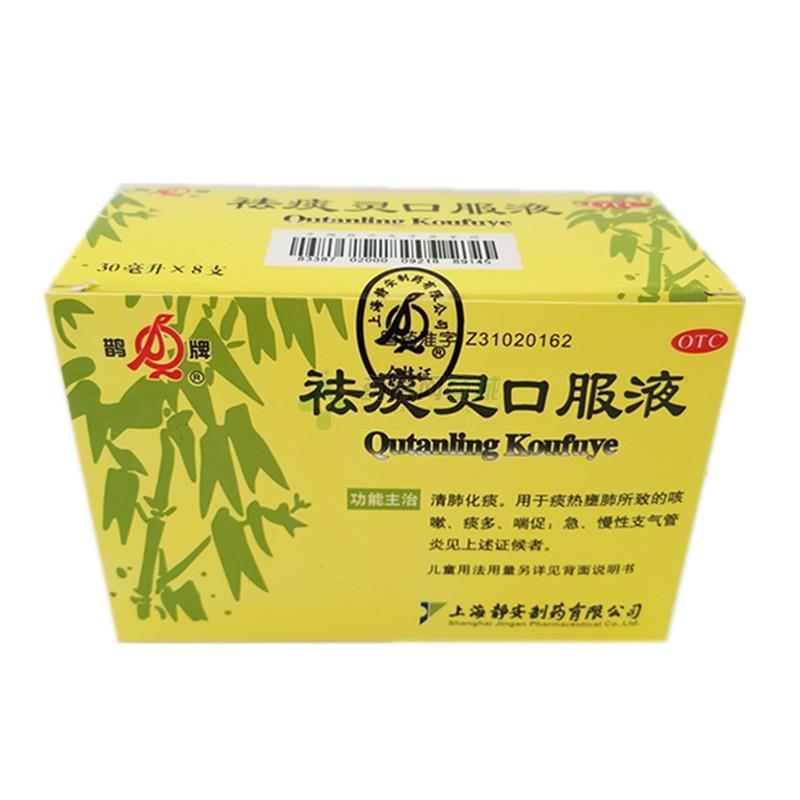 鹊 祛痰灵口服液(上海静安制药有限公司)-上海静安制药