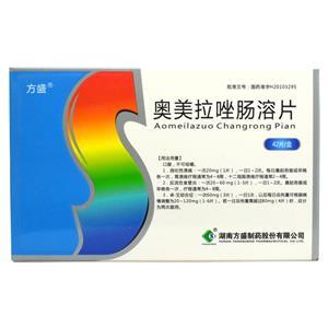 方盛 奧美拉唑腸溶片