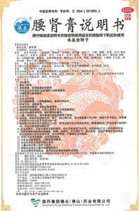 德眾 腰腎膏(國藥集團德眾(佛山)藥業有限公司)-德眾藥業說明書背面圖1