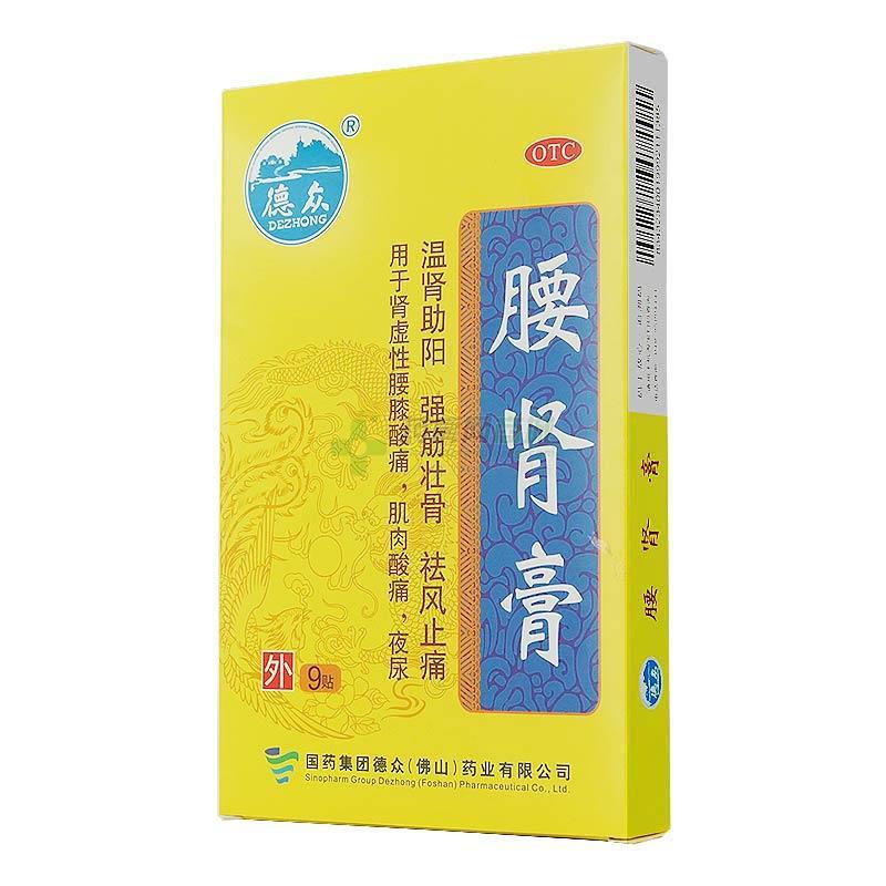 德眾 腰腎膏(國藥集團德眾(佛山)藥業有限公司)-德眾藥業