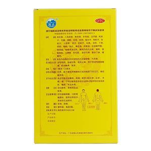 德眾 腰腎膏(國藥集團德眾(佛山)藥業有限公司)-德眾藥業包裝側面圖3