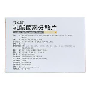 可立健 乳酸菌素分散片(杭州苏泊尔南洋药业有限公司)-南洋药业包装侧面图3