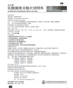可立健 乳酸菌素分散片(杭州苏泊尔南洋药业有限公司)-南洋药业说明书背面图1