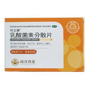 可立健 乳酸菌素分散片(杭州苏泊尔南洋药业有限公司)-南洋药业包装侧面图2