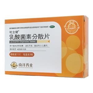 可立健 乳酸菌素分散片(杭州苏泊尔南洋药业有限公司)-南洋药业包装侧面图1