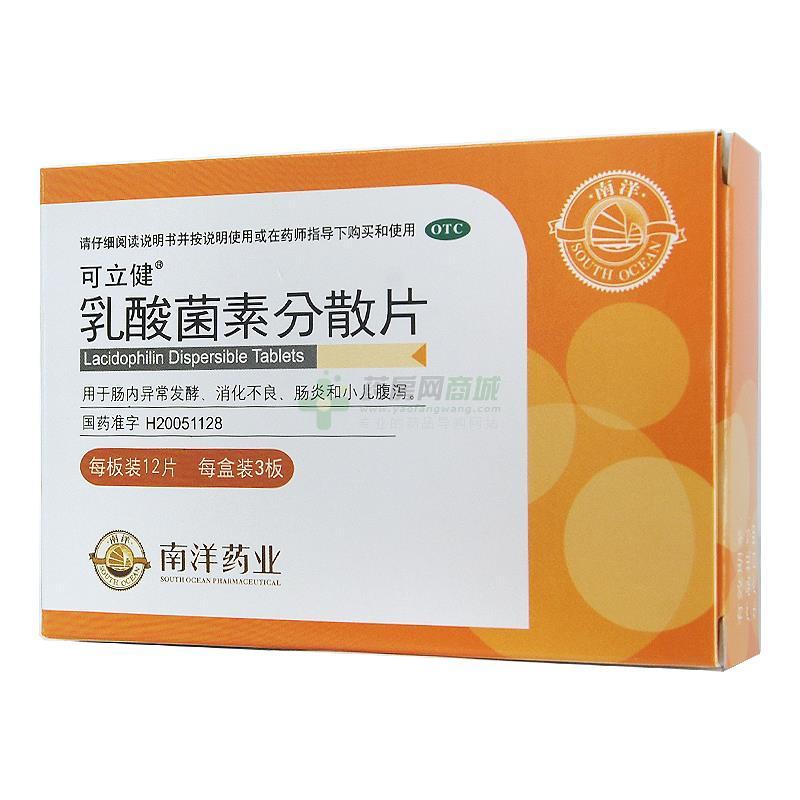 可立健 乳酸菌素分散片(杭州苏泊尔南洋药业有限公司)-南洋药业