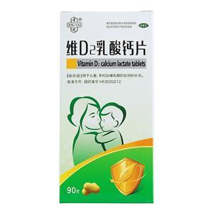 維D2乳酸鈣片(青海制藥廠有限公司)-青海制藥包裝側面圖3