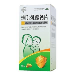 維D2乳酸鈣片(青海制藥廠有限公司)-青海制藥包裝側面圖1