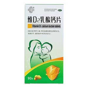 維D2乳酸鈣片(青海制藥廠有限公司)-青海制藥包裝側面圖2